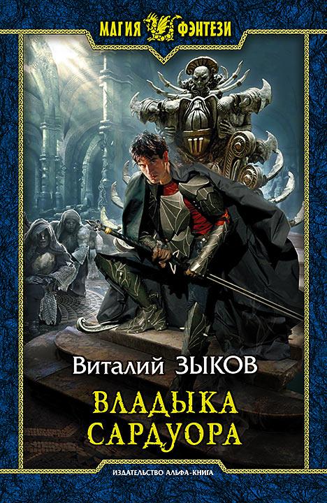 Книгу Зыкова Виталия