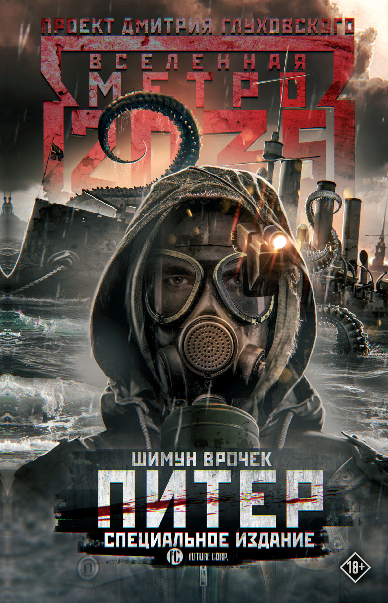 Скачать книгу метро 2033 питер fb2