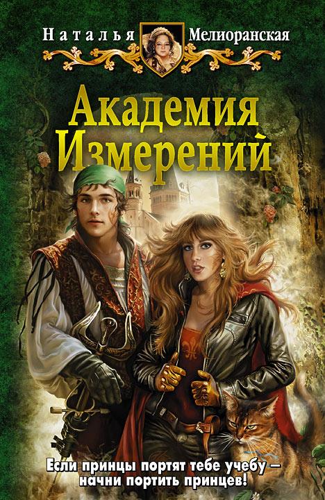 Наталья мелиоранская все книги скачать