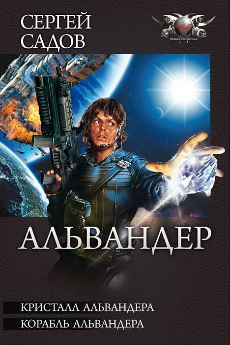 Сергей садов корабль альвандера скачать бесплатно fb2