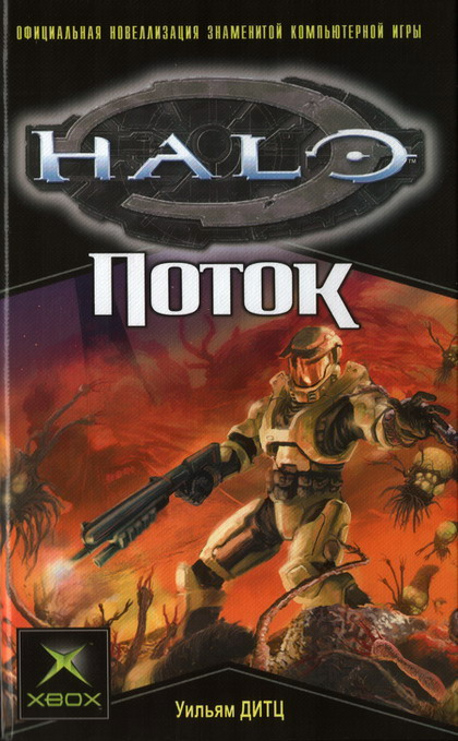 Halo continues as