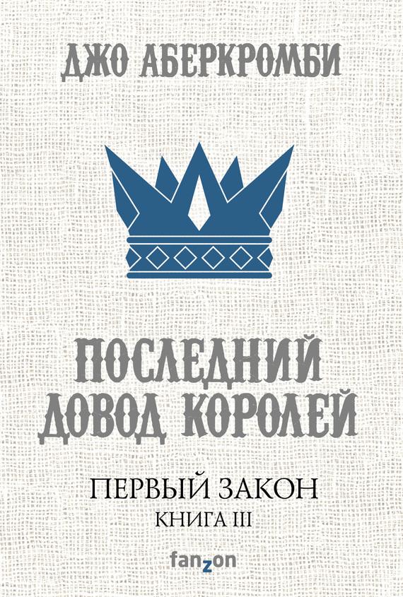 Первый закон книгу