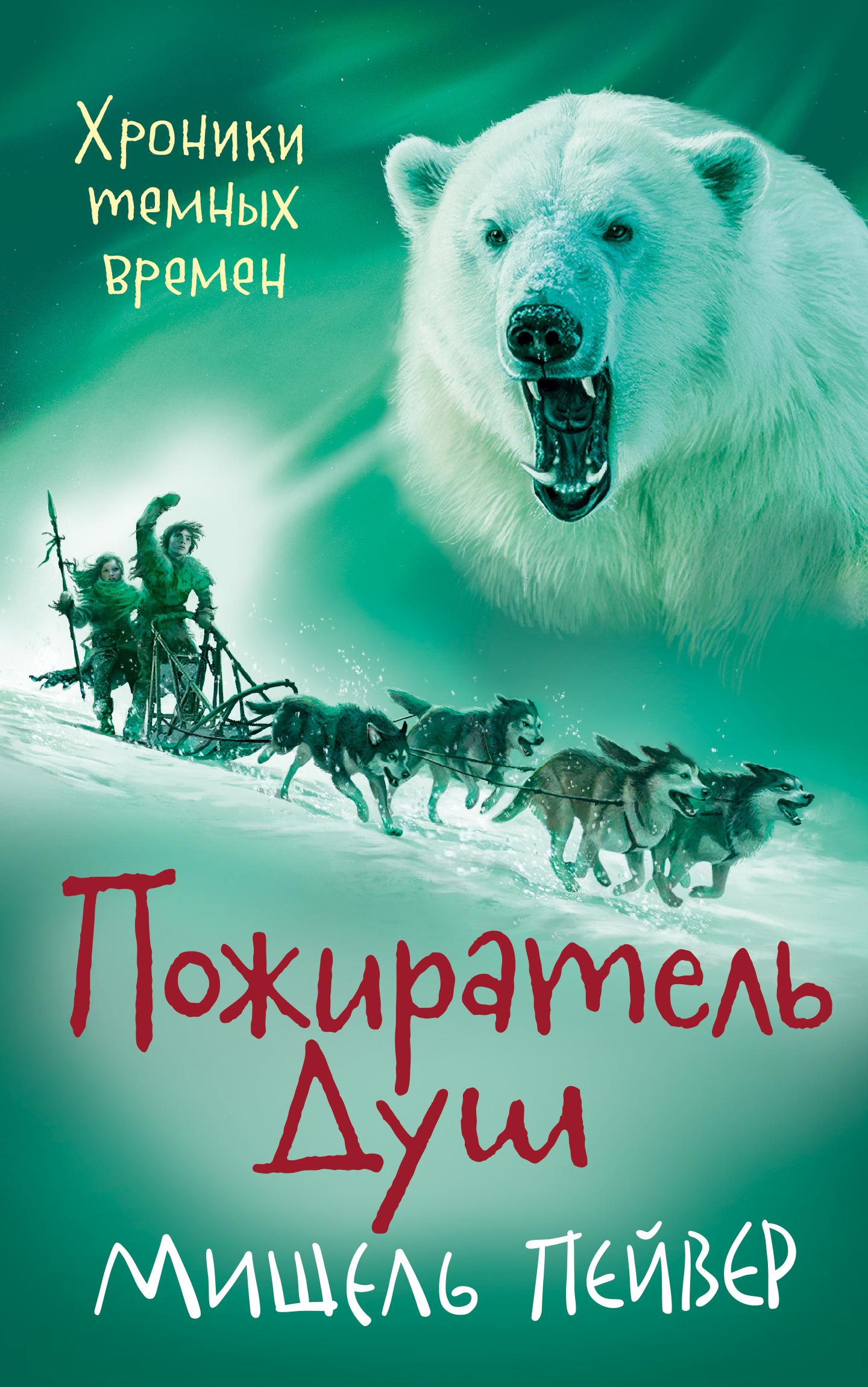 Скачать Книгу Мишель Пейвер Сердце Волка