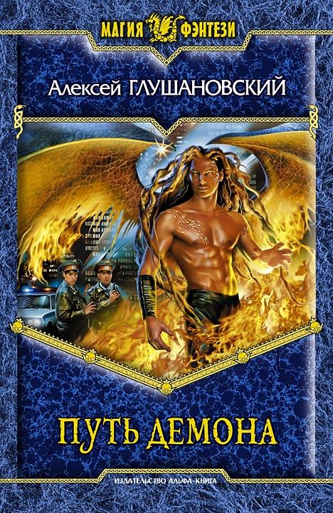 Глушановский алексей путь демона все книги скачать