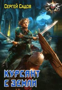 Садов Сергей - Курсант с земли