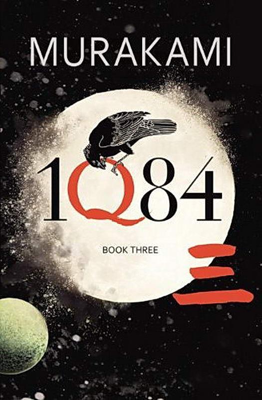Харуки мураками 1q84 книга 1 скачать аудиокнигу