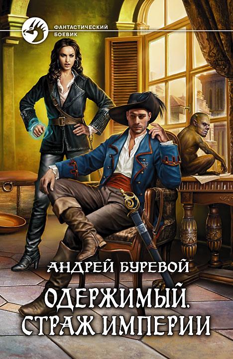 Бесплатно Книги Андрея Буревого