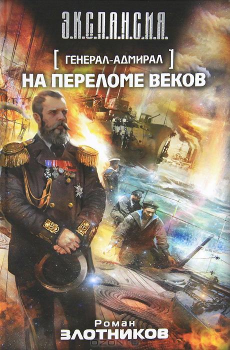 Генерал адмирал 3 книга злотников скачать
