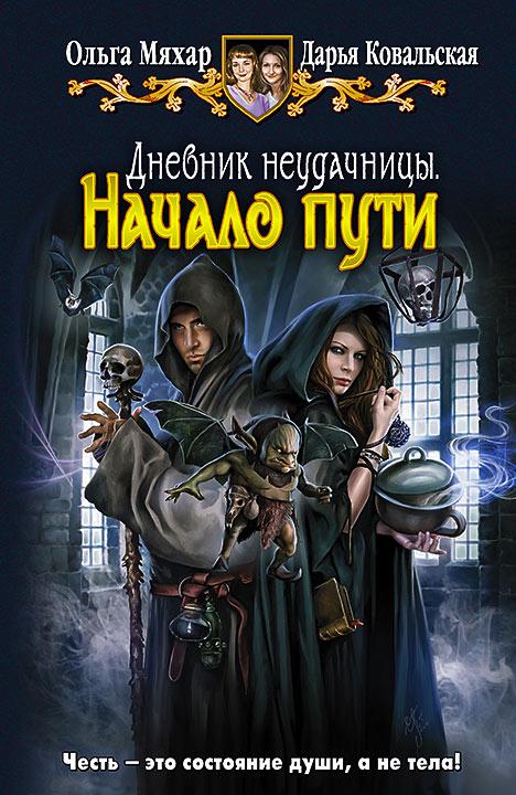 Ольга мяхар «дневник мага» книга