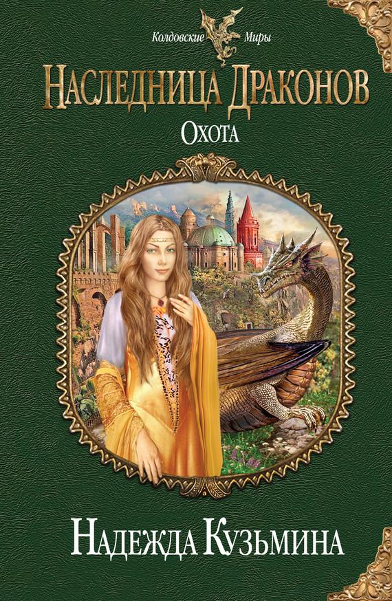Книга наследница драконов поиск скачать бесплатно