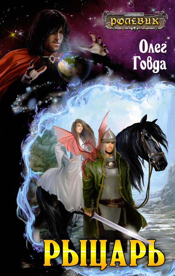 Аннотация на книгу Рыцарь: Бог Игры Арагорн, иногда скромно