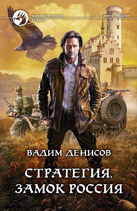 Денисов Стратегия 1 6 Скачать Fb2 Торрентино