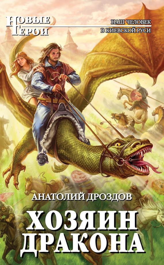 Иван апраксин все книги скачать