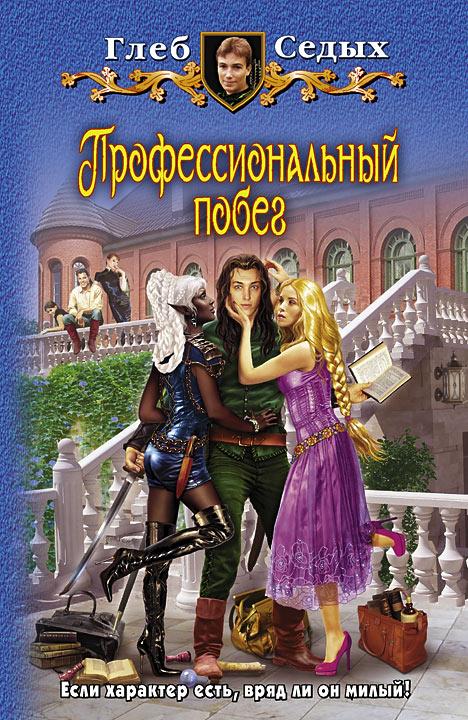 Александр ледащев все книги скачать