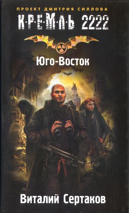 список книг серии кремль 2222 что принимая