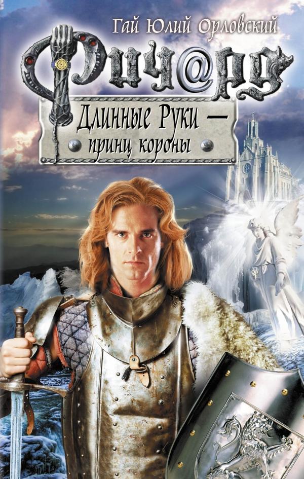 гай юлий орловски:
