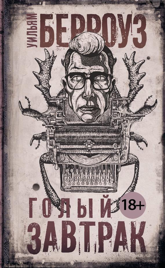 golenkie-russkie
