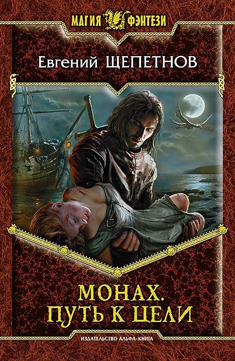 Евгений щепетнов монах все книги скачать