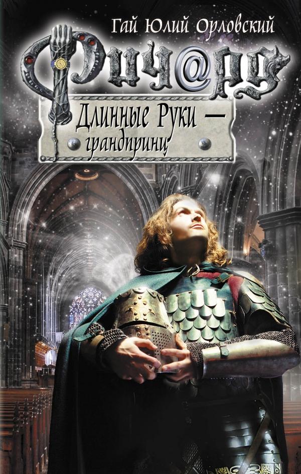 Гай Юлий Орловский Ричард Длинные Руки 39 Книга