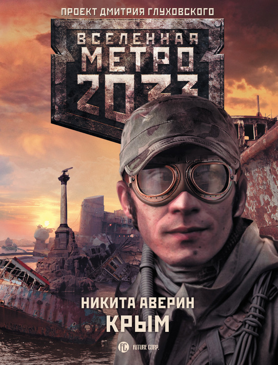 метро 2033 книгу epub