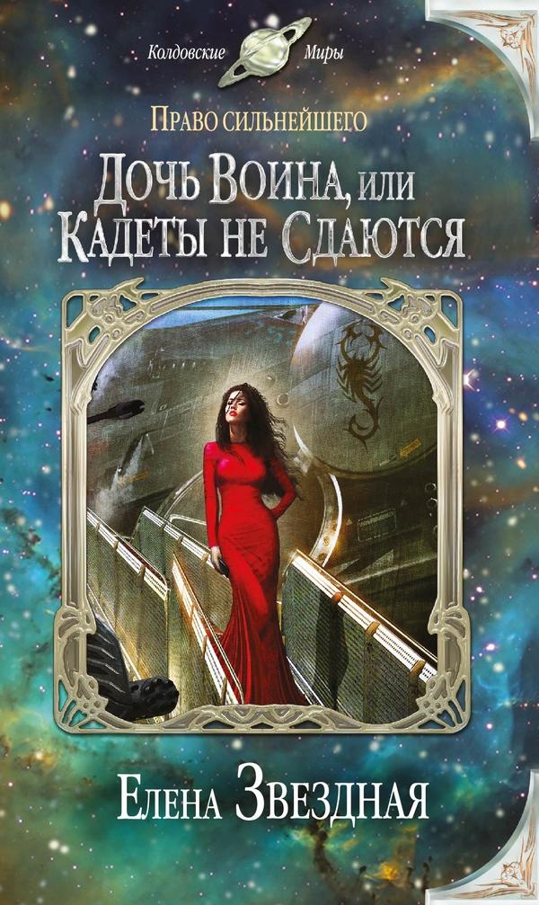 Звездная елена сосватать героя или невеста для злодея скачать книгу