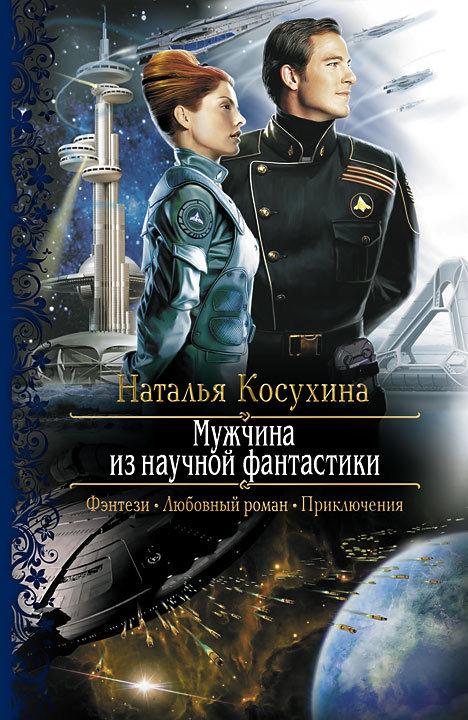 Скачать книгу бесплатно фантастика для мужчин