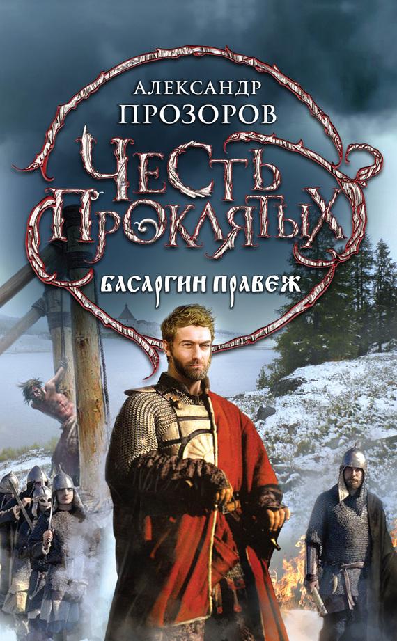 Александр новичков второе пришествие 2 скачать fb2