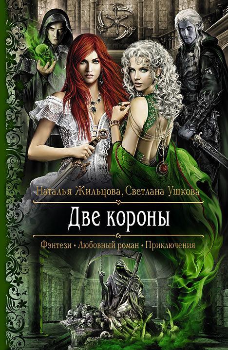 Жильцова наталья ушкова светлана две короны ведьма