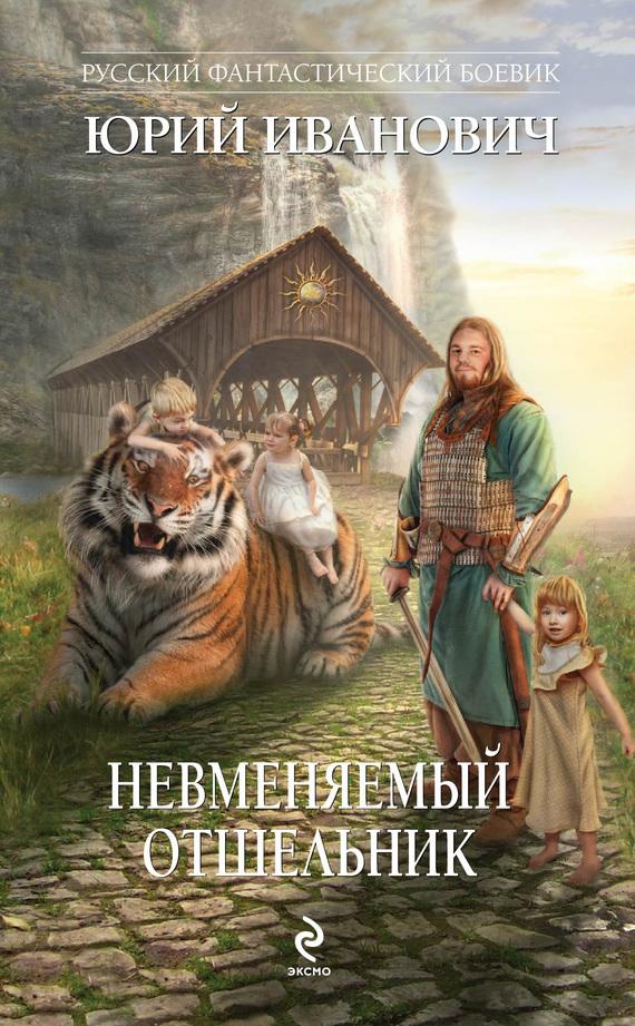 Коллин хоук в поисках тигра скачать fb2