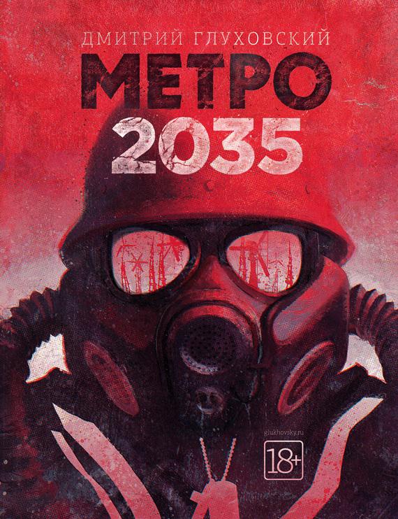 Книга дмитрий глуховский метро 2033 скачать