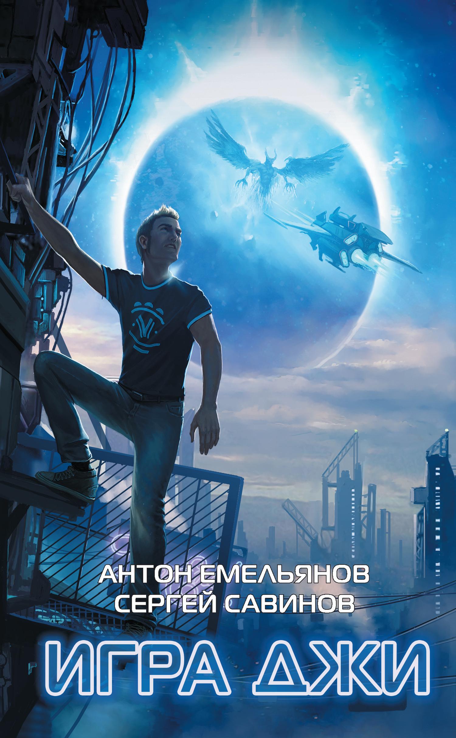 Антон емельянов, сергей савинов карты судьбы, скачать бесплатно.