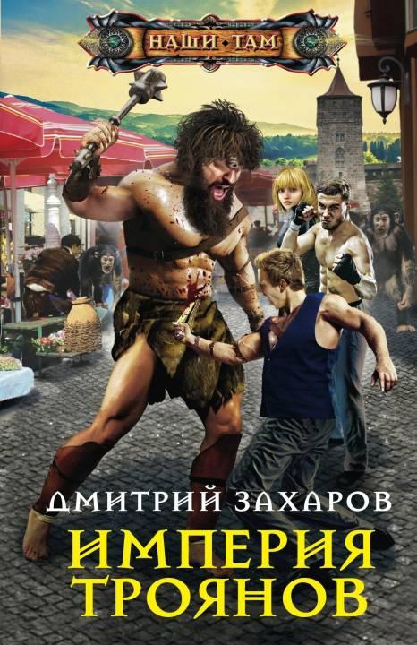 Дмитрий Захаров — Империя троянов