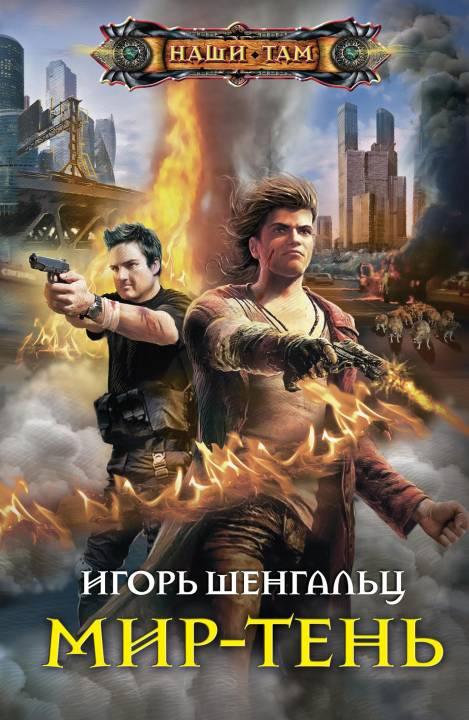 Игорь Шенгальц — Мир-тень
