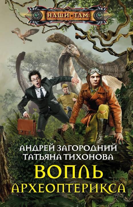 Андрей Загородний — Вопль археоптерикса