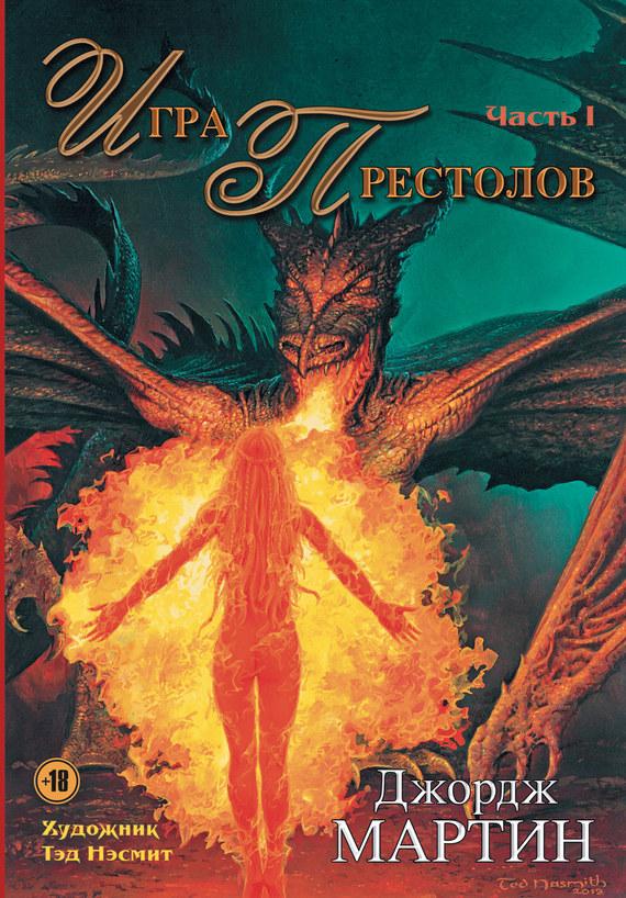 Серия книг «песнь льда и пламени» (игра престолов) – джордж мартин.