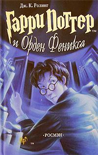 Джоанн Роулинг - Гарри Поттер и Орден Феникса | 726 Кб