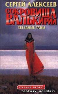 Год: 2000 автор: сергей алексеев издательство: олма-пресс описание: есть на земле звездные раны