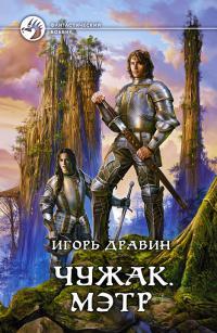 Книги Игорь Дравин Чужак