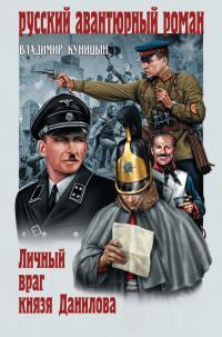 Личный ненавистник князя Данилова