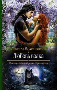Любовь волка