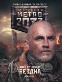 Метро 0033: Бездна