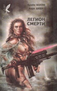 Легион смерти (сборник)