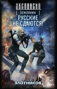 Русские малограмотный сдаются!