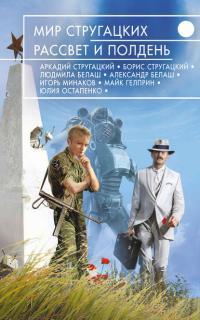 Мир Стругацких. Рассвет да Полдень (сборник)