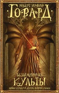 Безымянные культы. Мифы Ктулху равно оставшиеся истории ужаса (сборник)