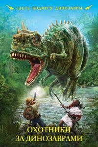 Охотники ради динозаврами (сборник)
