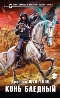 Конь бледный