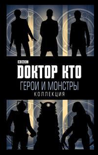 Доктор Кто. Герои равным образом монстры