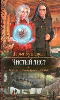 Дарья Кузнецова - Чистый лист   580 Кб