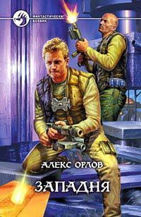 Алекс Орлов - Западня